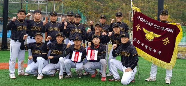 동해소방서 야구팀 엔젤스, 강원도 소방공무원 야구대회 우승 사진.jpg