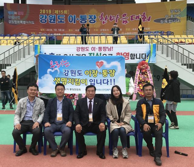 1-2019년 강원도 이·통장 한마음대회 생명사랑 캠페인-사진.jpg