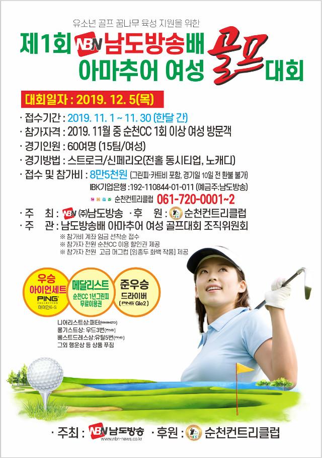 남도방송배여성골프대회_포스터.jpg